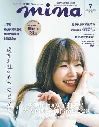 mina米娜時尚國際中文版 (精選版) 7月號 (電子雜誌)