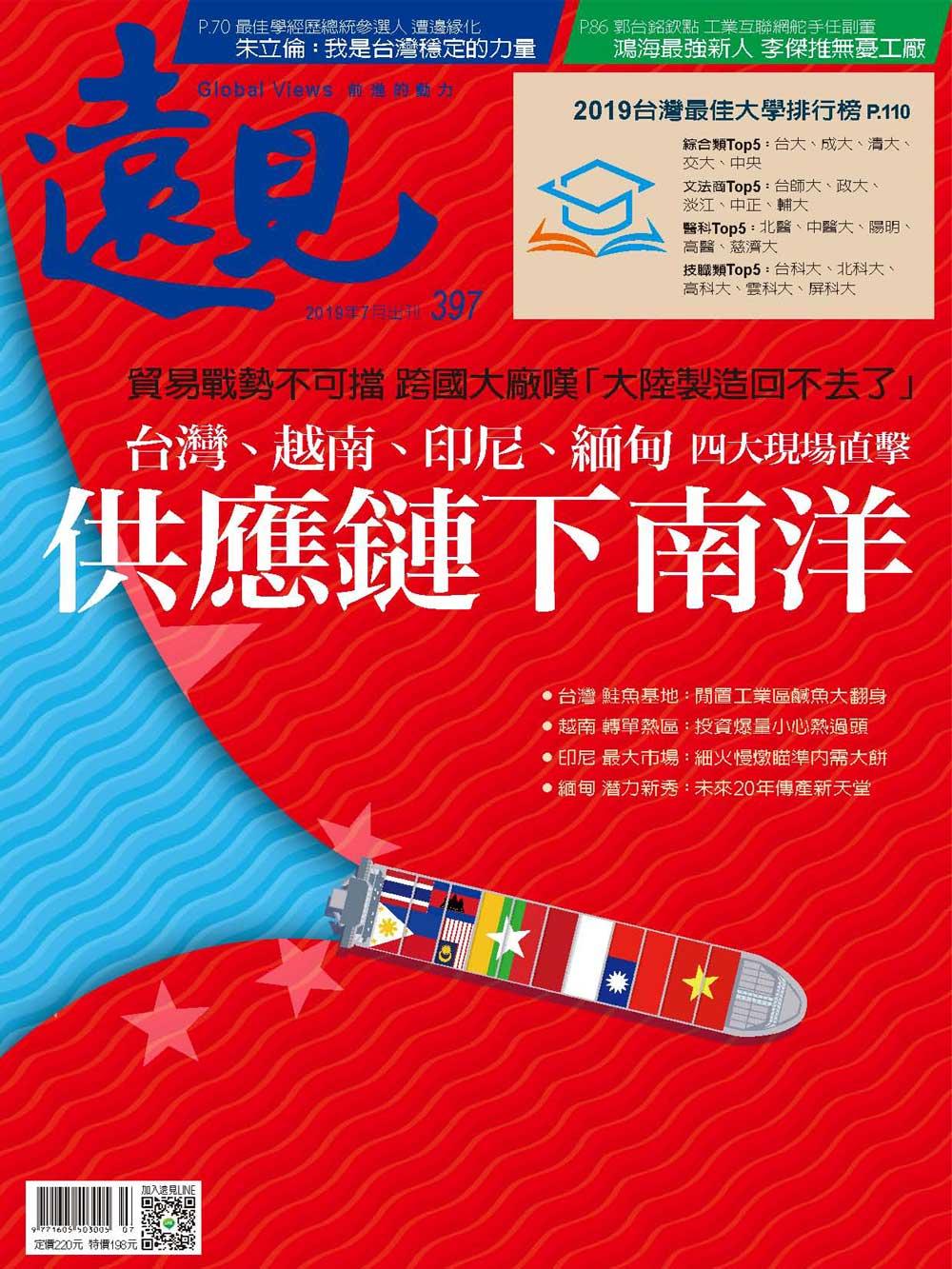 遠見一年12期+青林5G智能學習寶第一輯:啟蒙版 + 進階版 + 強化版