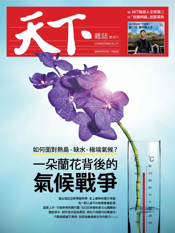 天下雜誌半年12期+青林5G智能學習寶第一輯:啟蒙版 + 進階版 + 強化版