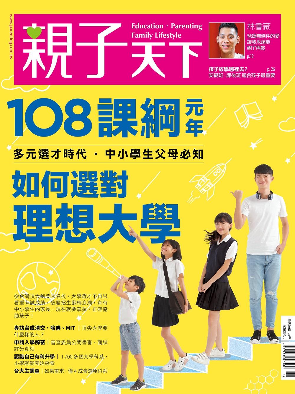 親子天下一年6期+2期 + 青林5G智能學習寶第一輯:啟蒙版 + 進階版 + 強化版