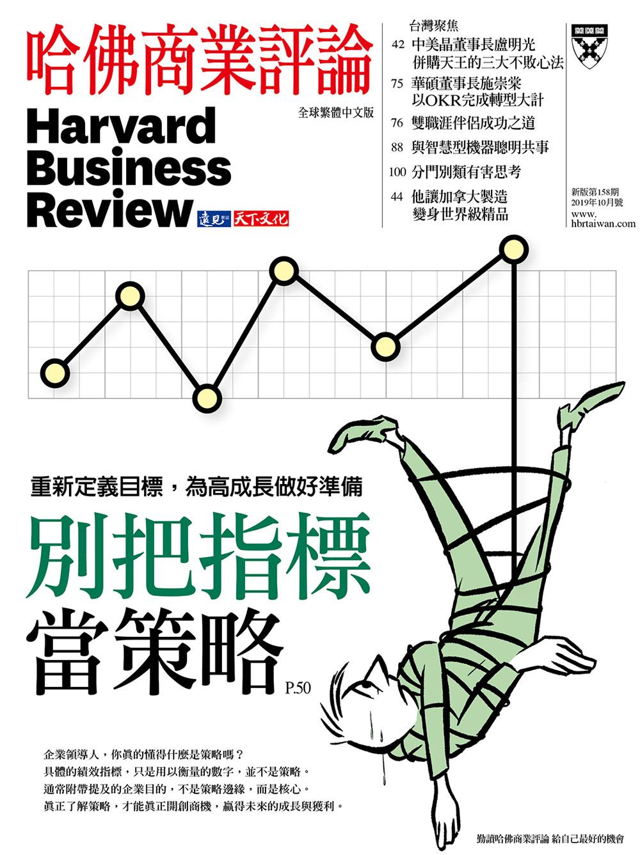 哈佛商業評論全球中文版一年12期+青林5G智能學習寶第一輯:啟蒙版 + 進階版 + 強化版