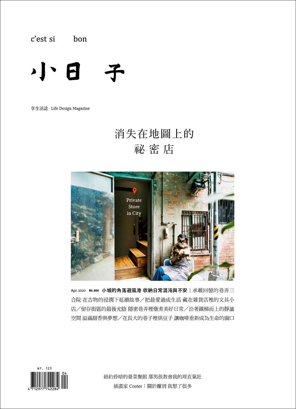 小日子享生活誌 4月號/2020第96期 (電子雜誌)