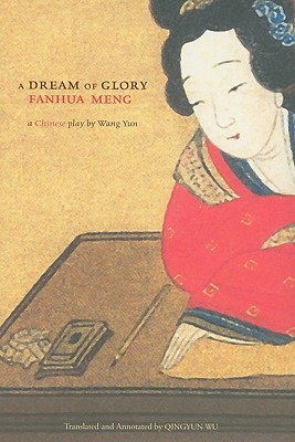 A Dream of Glory Fanhua Meng: A Chinese Play