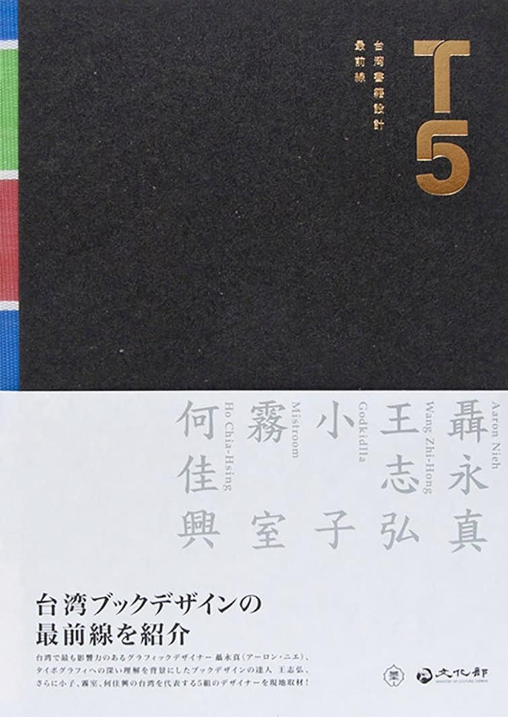 T5:台湾書籍設計最前線