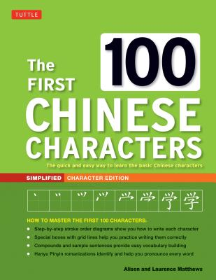 The First 100 Chinese Characters: The quick and easy way to learn the basic Chinese characters: Simplified Character Edition