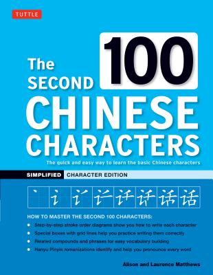 The Second 100 Chinese Characters: The Quick and Easy Way to Learn the Basic Chinese Characters: Simplified Character Edition