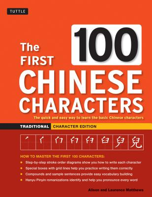 The First 100 Chinese Characters: The Quick and Easy Way to Learn the Basic Chinese Characters: Traditional Character Edition