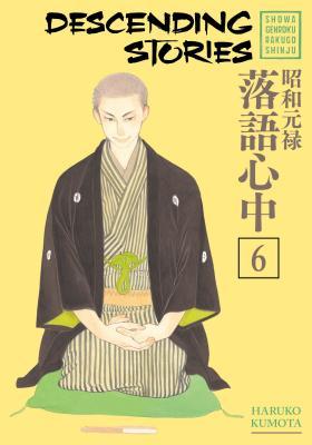 Descending Stories 6: Showa Genroku Rakugo Shinju