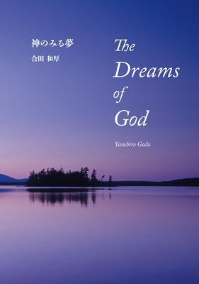 The Dreams of God