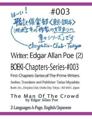 Boeki-Chapters-Series-#003: Edgar Allan Poe (2)