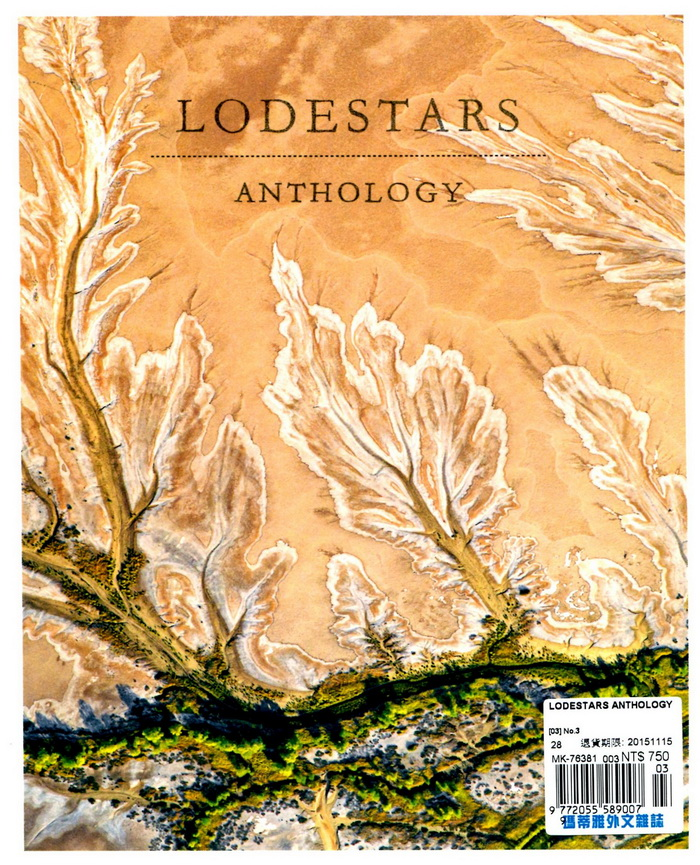 LODESTARS ANTHOLOGY 第3期