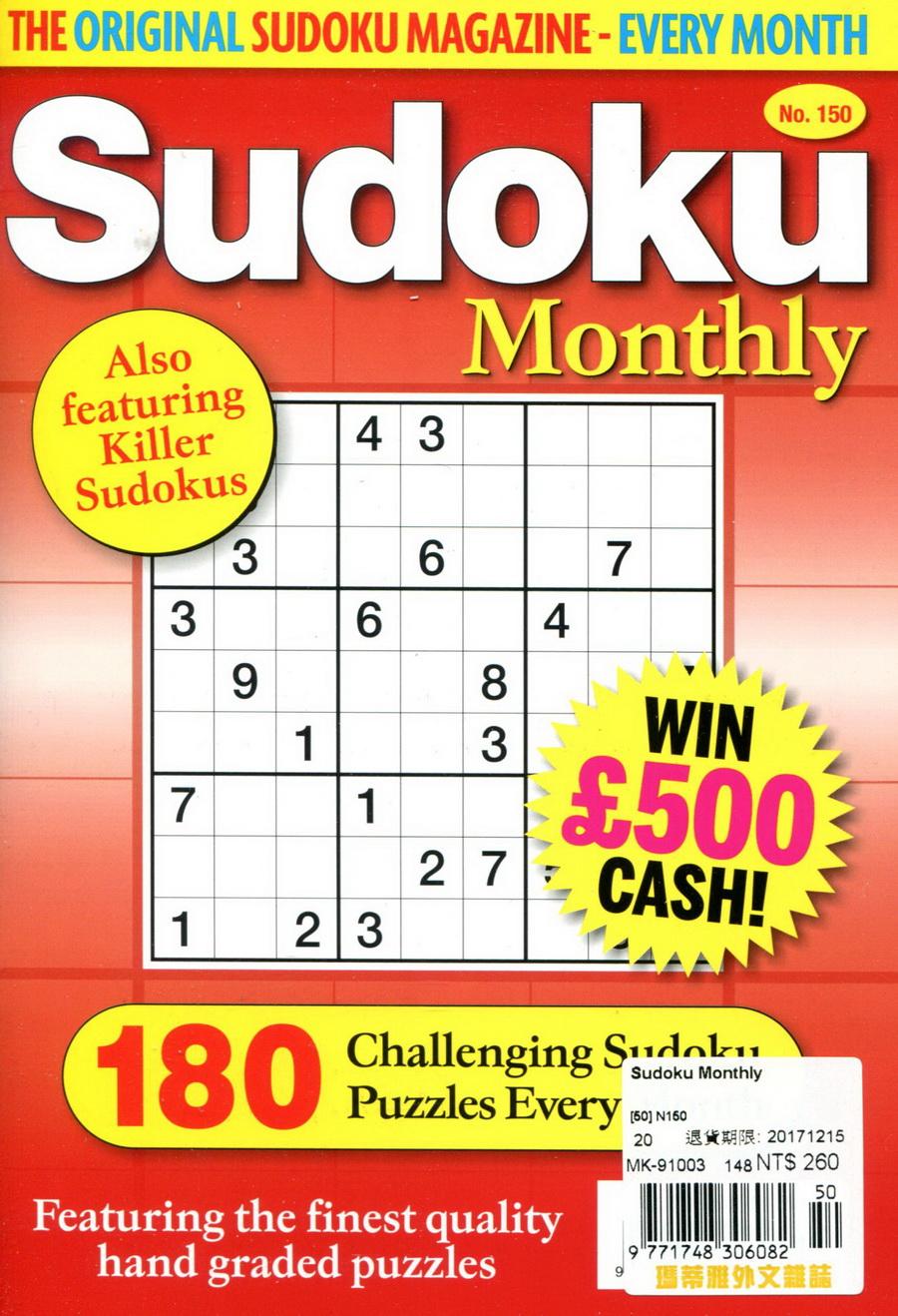 Sudoku Monthly 第150期