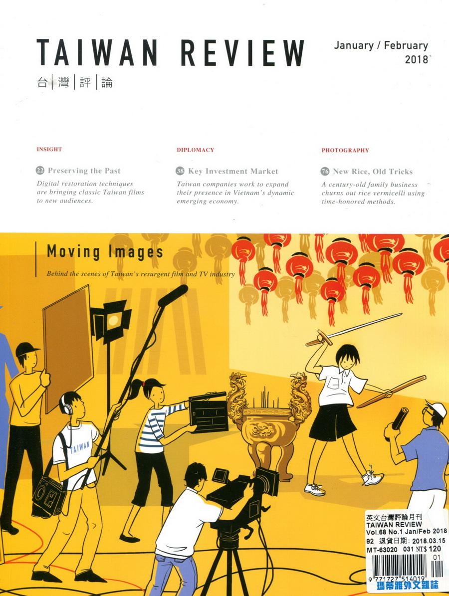 台灣評論 (英文版) 1-2月號/2018