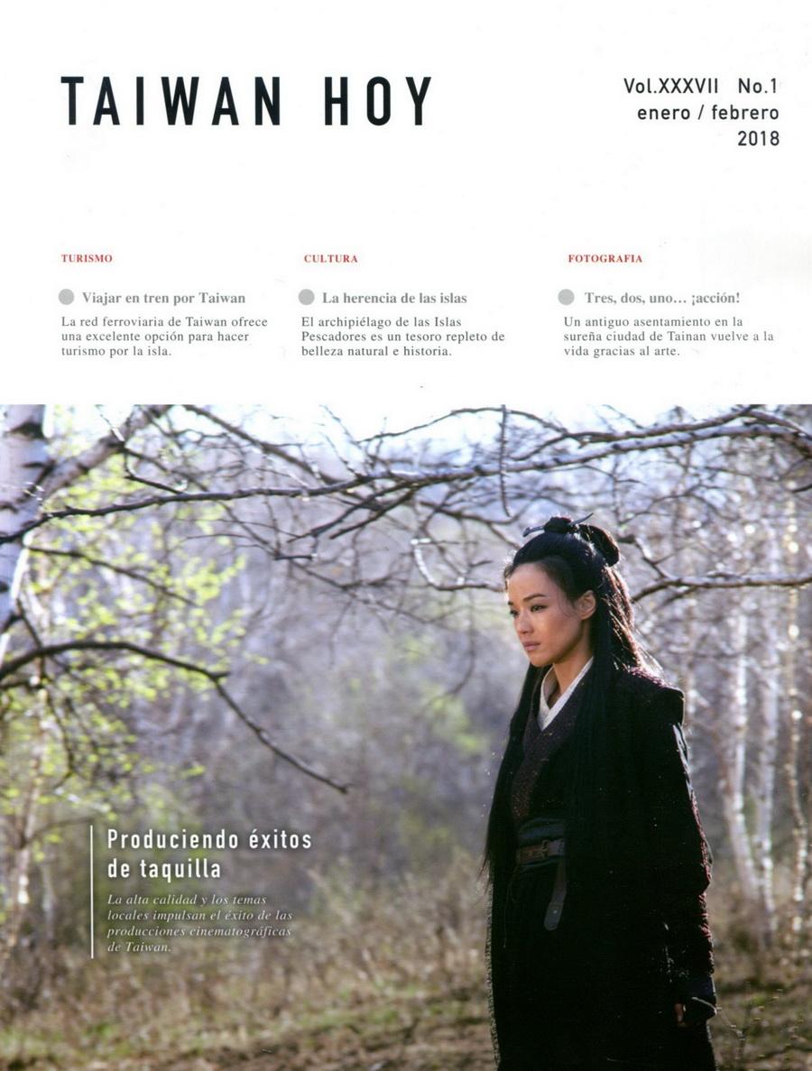 台灣今日 Vol.37 No.1 1-2月號/2018