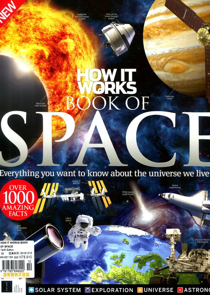 HOW IT WORKS BOOK OF SPACE 第10版