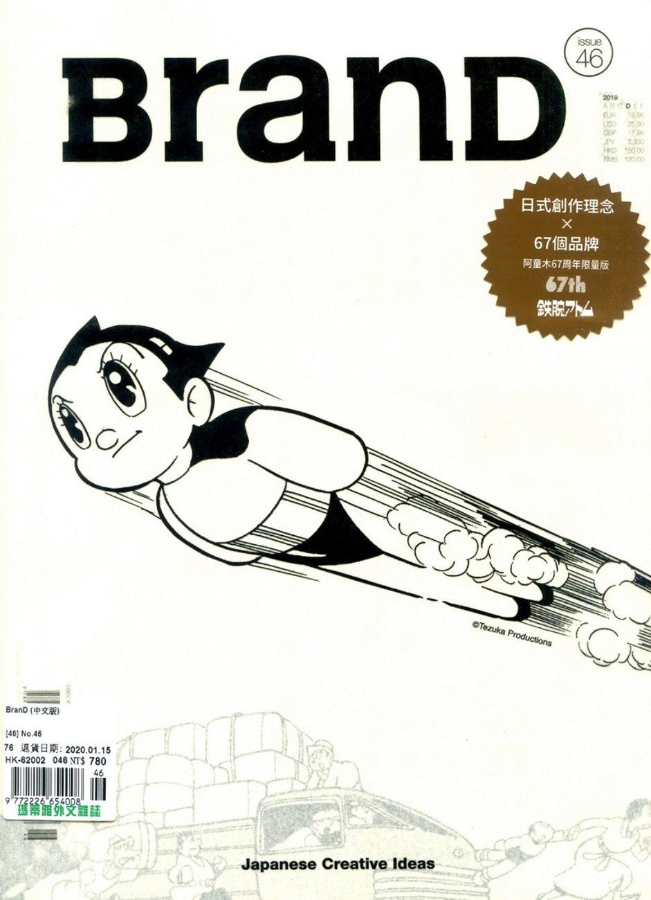 BranD中英文版 第46期