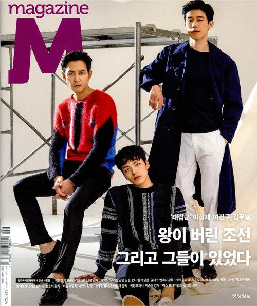 Magazine M KOREA 第213期