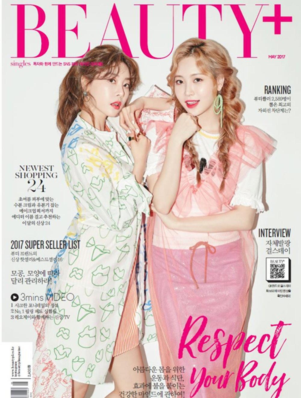 BEAUTY Korea 5月號 2017第5期