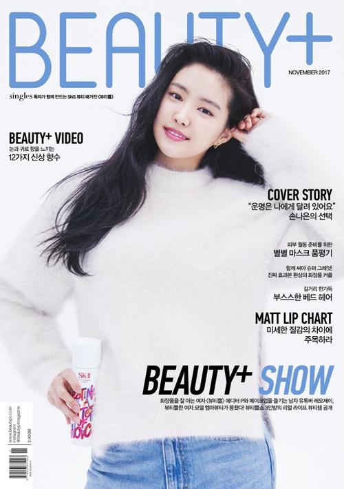 BEAUTY Korea 11月號 2017 第11期