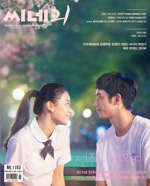 CINE21 KOREA No.1153 第1153期