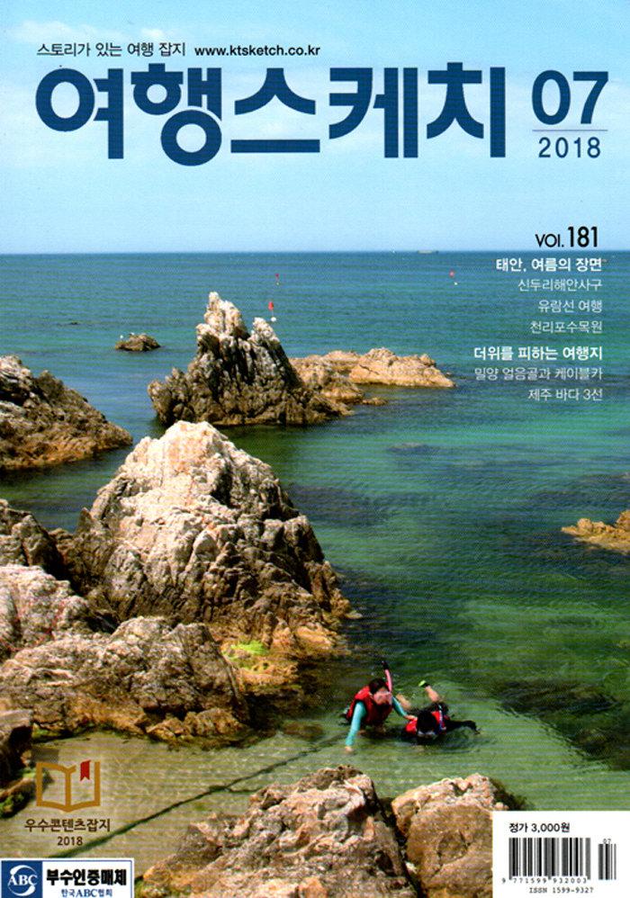 Travel Sketch Korea 7月號/2018 第7期