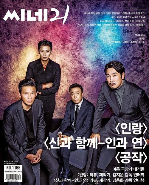 CINE21 KOREA No.1166 第1166期