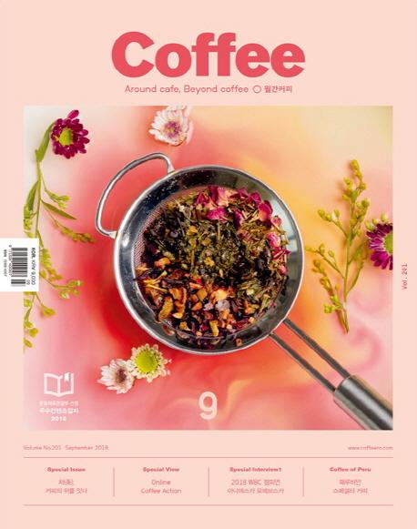 COFFEE(KOREA) 9月號/2018