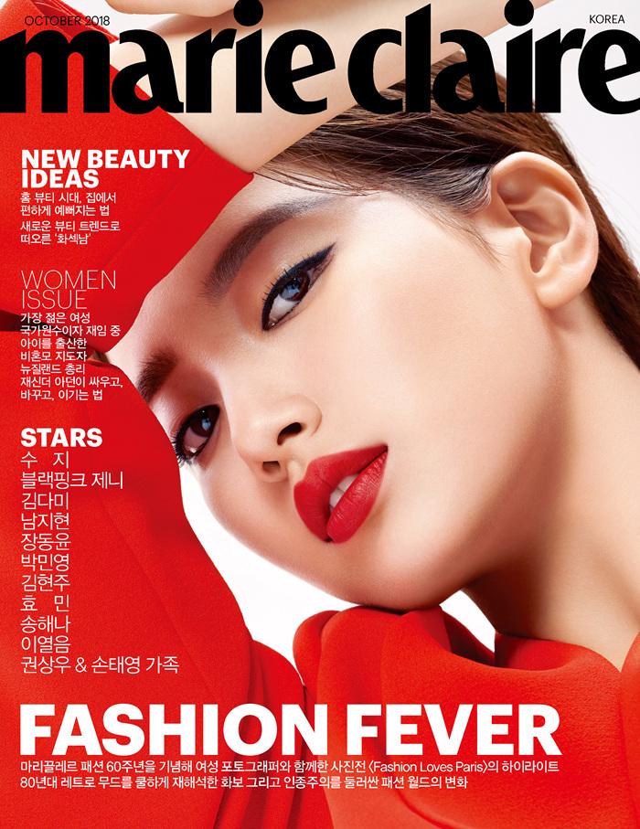 MARIE CLAIRE KOREA 10月號/2018 第10期