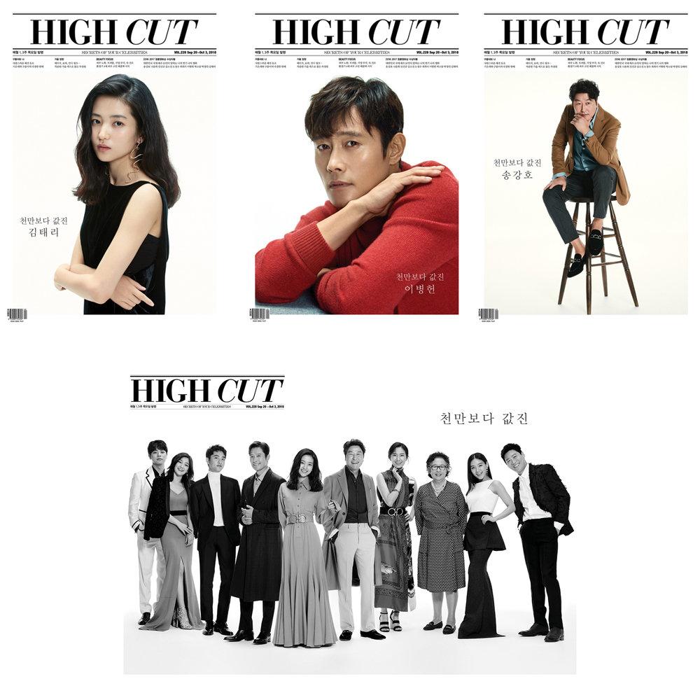 HIGH CUT (KOREA) Vol.228