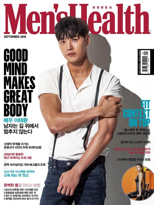 MEN'S HEALTH KOREA (韓文版) 2019.09 封面隨機出貨 (航空版)