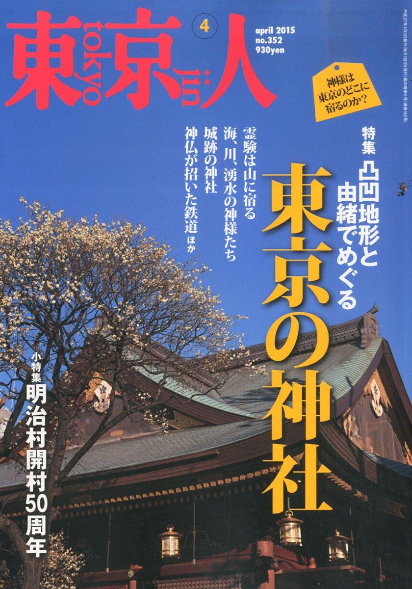 東京人 4月號/2015