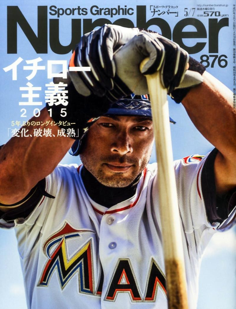 Sports Graphic Number 876號 5月7日/2015