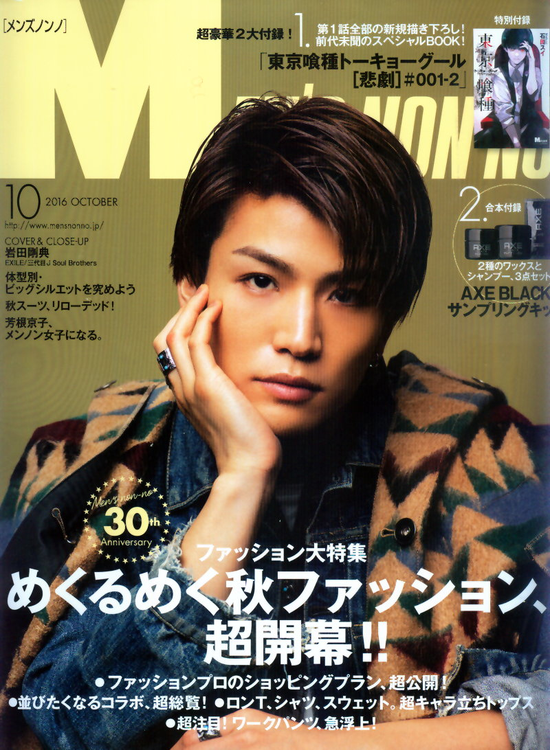 Men`s non-no 10月號/2016