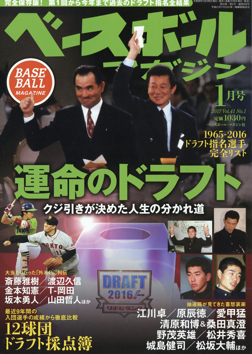 BASEBALL magazine 1月號 2017