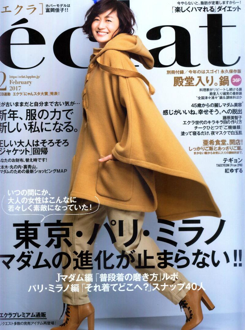 eclat 2月號 2017
