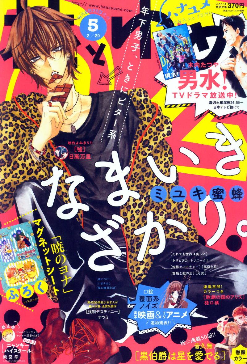 花與夢日文版 2月20日/2017