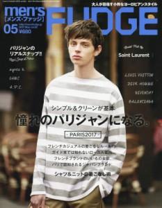時尚型男的休閒風格 5月號/2017