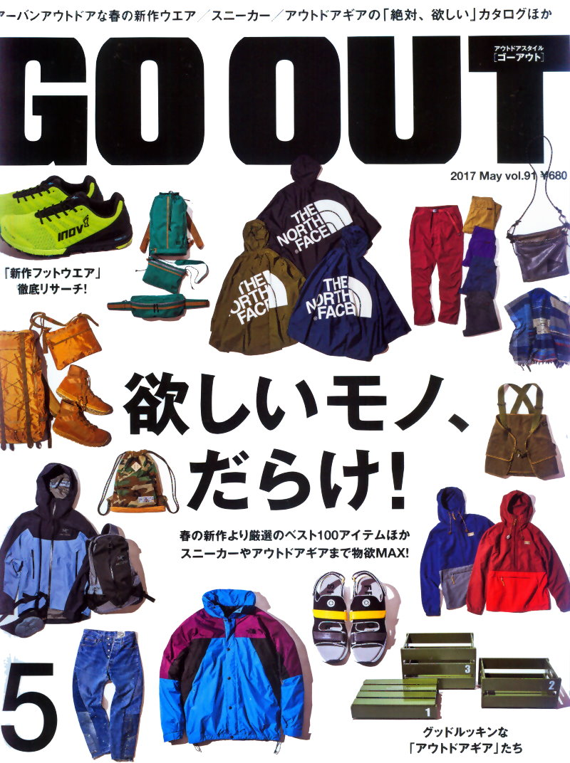 OUTDOOR STYLE GO OUT 5月號/2017