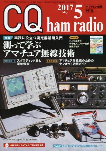 CQ ham radio 5月號 2017