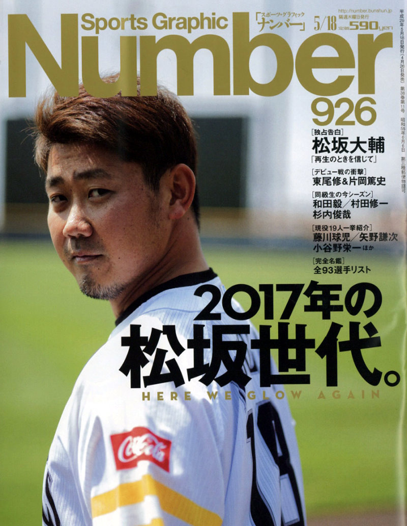 Sports Graphic Number 5月18日 2017