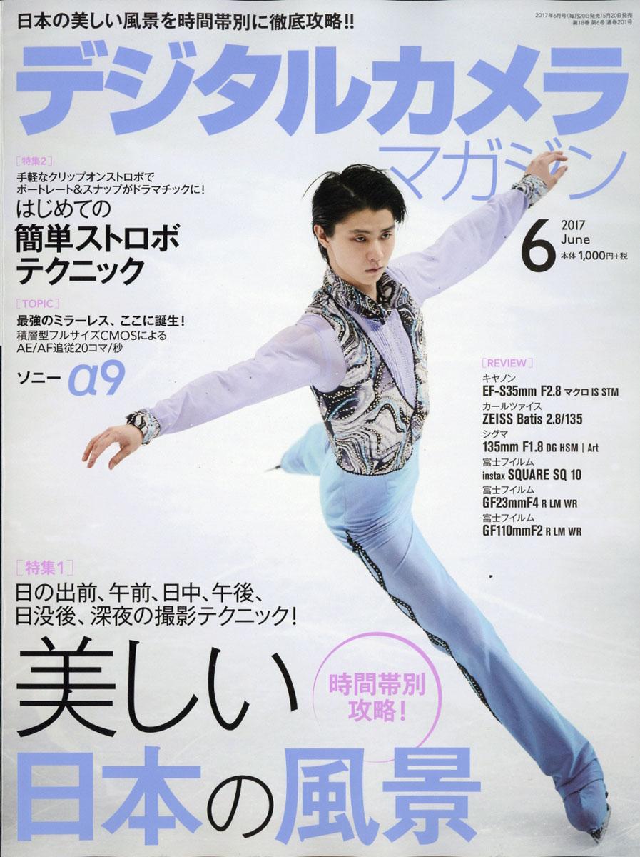 Digital Camera Magazine 6月號 2017