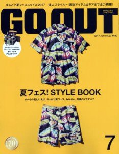 OUTDOOR STYLE GO OUT 7月號/2017