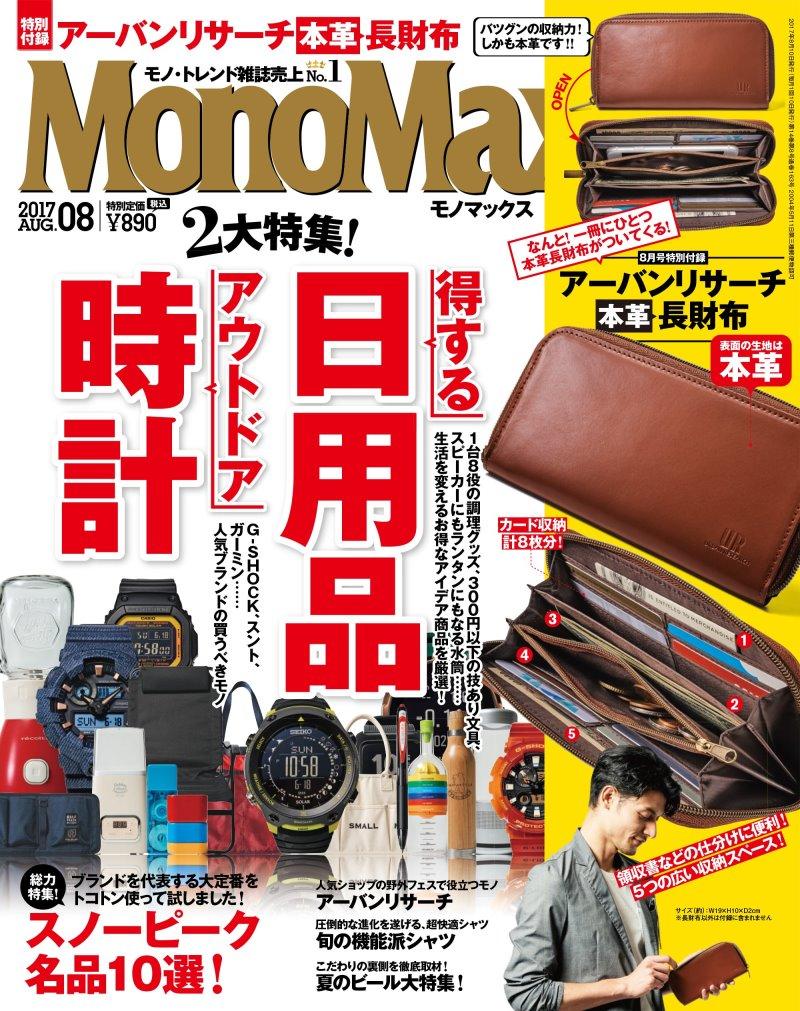 mono max 8月號/2017