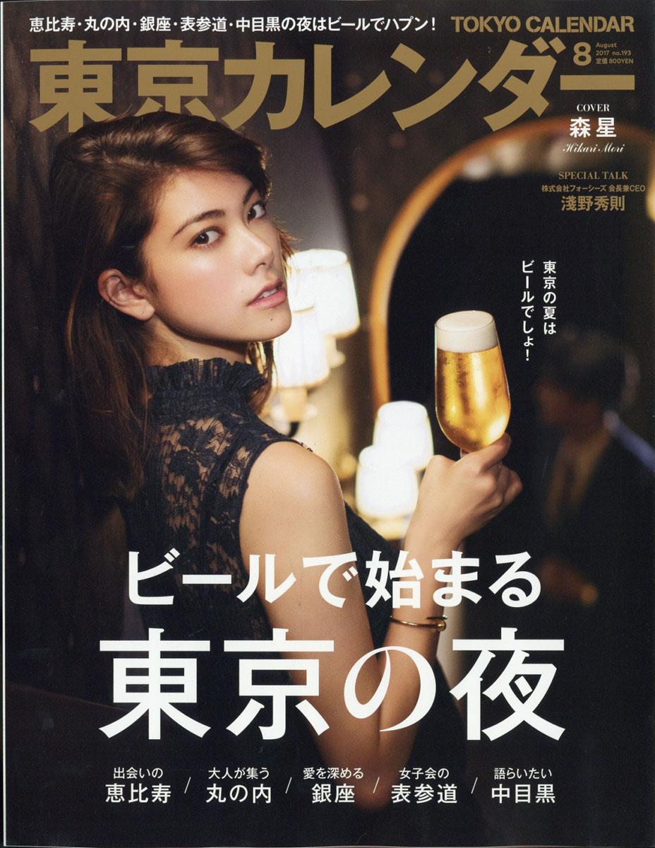 東京Calendar 8月號 2017
