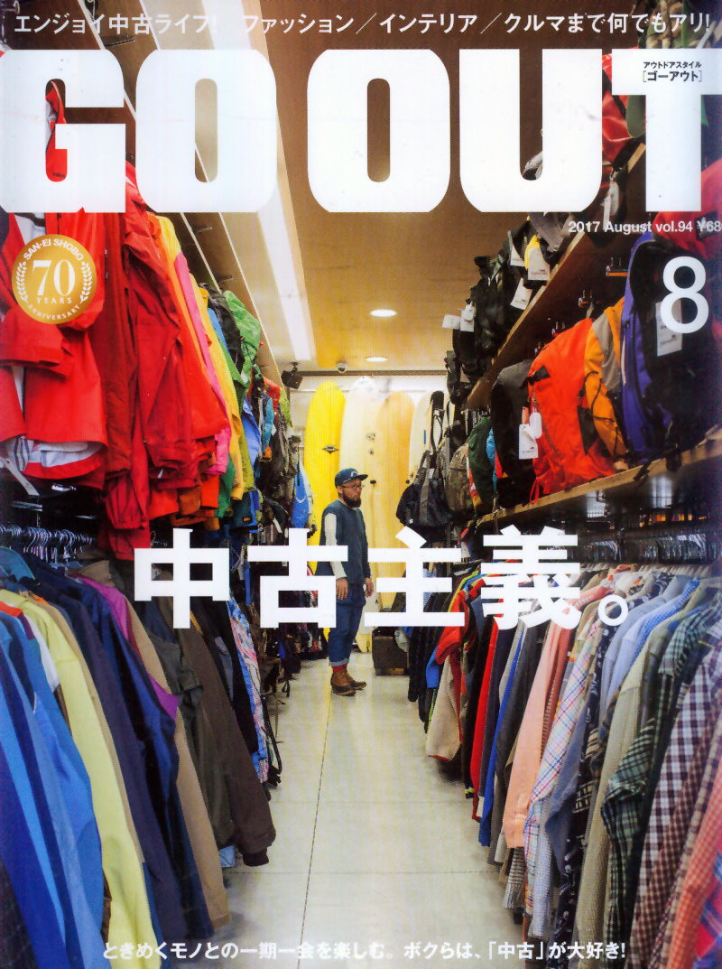 OUTDOOR STYLE GO OUT 8月號/2017