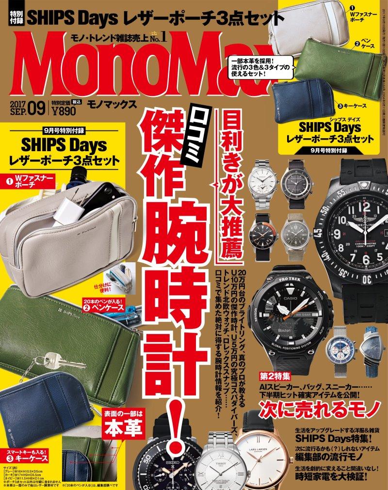 mono max 9月號/2017(航空版)