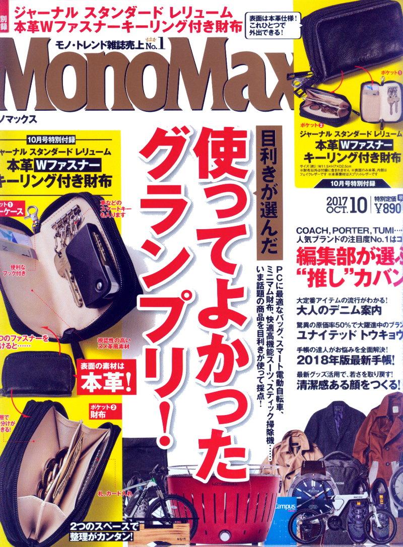 mono max 10月號/2017