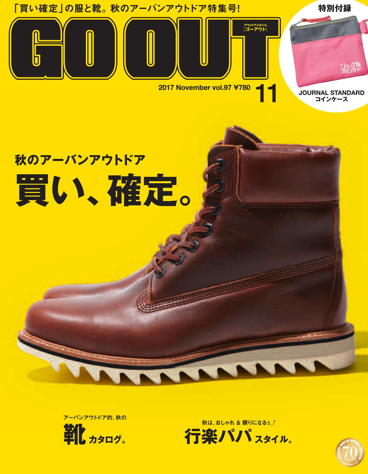 OUTDOOR STYLE GO OUT 11月號/2017(航空版)
