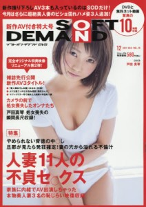 月刊SOFT ON DEMAND DVD 12月號/2017