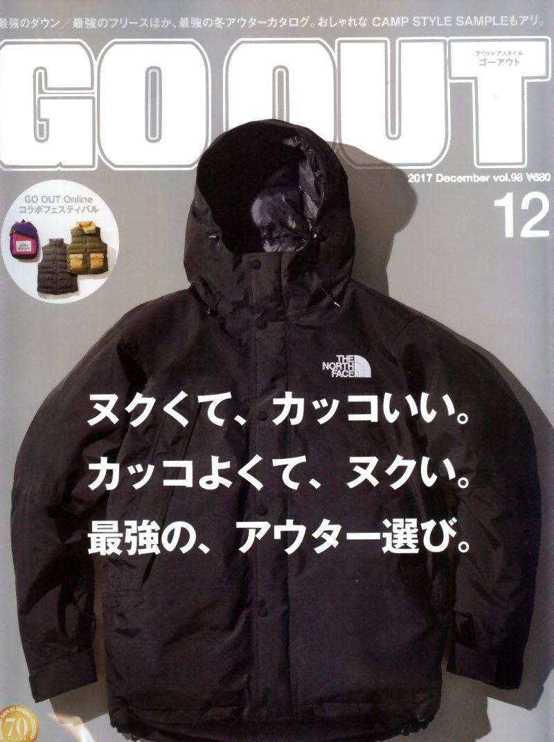 OUTDOOR STYLE GO OUT 12月號/2017(航空版)